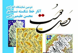 دومین نمایشگاه انفرادی آثار شکسته نستعلیق محسن علیمیرزایی در سرخس