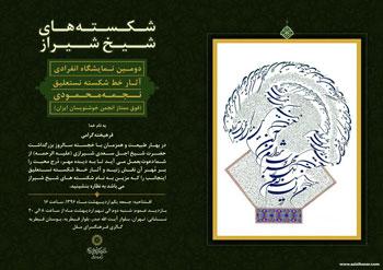 دومین نمایشگاه انفرادی شکسته نستعلیق هنرمند ارجمند نجمه محمودی با عنوان شکسته های شیخ شیراز