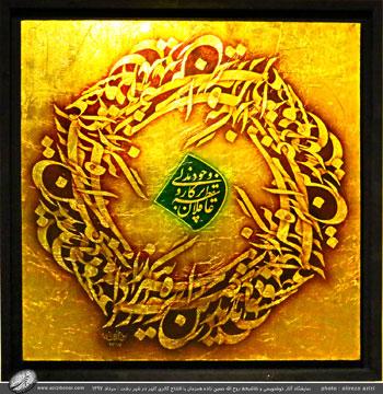 تصاویری از آثار نمایشگاه خوشنویسی و نقاشیخیط روح الله حسین زاده در گالری کلهر - شهر رشت- مرداد 1397