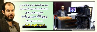 مصاحبه با روح الله حسین زاده قالهری ه مناسبت نمایشگاه آثارشان همزمان با افتتاح گالری کلهر در شهر رشت