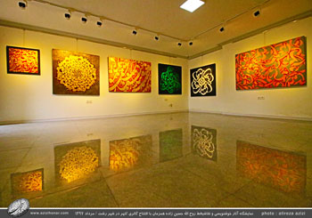 تصاویری از گالری کلهر در استان گیلان- شهر رشت -مرداد 1397