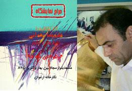 حراج نمایشگاه آثار نقاشیخط هنرمند ارجمند علیرضا بهدانی در مشهد