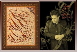 نمایشگاه آثار خوشنویسی محمد علی معین با عنوان قلم حیرانی در فرهنگسرای نیاوران-بهمن 1395