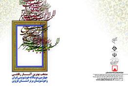 نمایشگاه منتخب بهترین آثار رقابتی چهارمین دوسالانه خوشنویسی ایران و خوشنویسان برتر استان قزوین