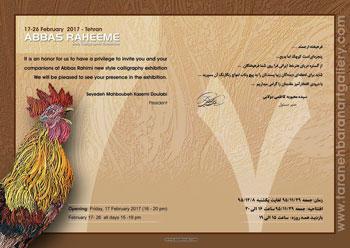 نمایشگاه آثار نگارینه خط هنرمند ارجمند عباس رحیمی با عنوان شبانه های زرین در نگارخانه ترانه باران