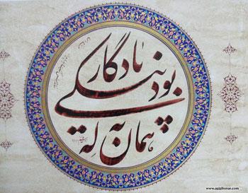 دومین نمایشگاه انفرادی آثار خوشنویسی هنرمند پیشکسوت ابوالقاسم مدارا با عنوان کرشمه های قلم در نگارخانه رضوان مشهد
