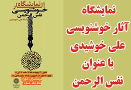 نمایشگاه آثار خوشنویسی هنرمند فرهیخته علی خورشیدی عین الدین با عنوان نفس الرحمن در فرهنگسرای خاوران