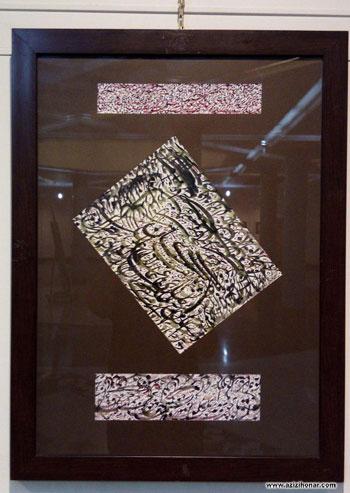 هفتمین نمایشگاه انفرادی خوشنویسی علی خورشیدی با عنوان خلوت انس در فرهنگسرای خاوران تهران