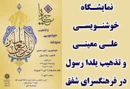 نمایشگاه آثار خوشنویسی علی معینی و تذهیب یلدا رسول در فرهنگسرای شفق