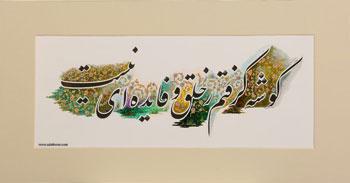گزارش تصویری از نمایشگاه آثار هنرهای تجسمی آموزشگاه هنری میرعماد داراب
