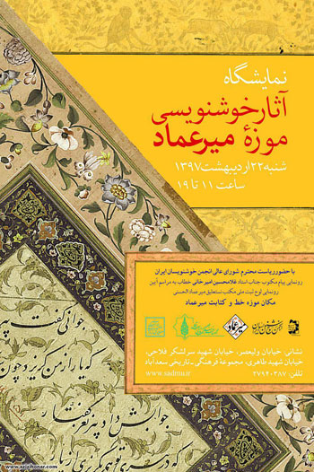 نمایشگاه آثار خوشنویسی موزه میرعماد با حضور استاد غلامحسین امیرخانی