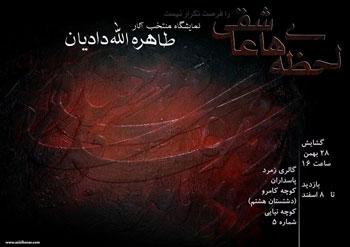 نمایشگاه منتخب آثار هنرمند ارجمند طاهره الله دادیان با عنوان لحظه های عاشقی در گالری زمرد