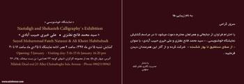 نمایشگاه آثار خوشنویسی اساتید سید محمد فاتح سیدنطنزی و علی خیری حبیب آبادی با عنوان از صفای نستعلیق تا بهار شکسته در اصفهان