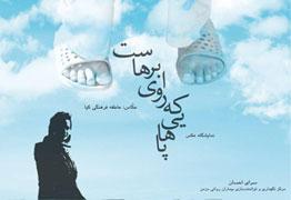 نمایشگاه عکس های عاطفه فرهنگی کیا با عنوان پاهایی که روی ابرهاست در گالری تهران