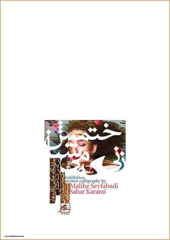نمایشگاه آثار عکس نگاره های ملیحه سیف آبادی و سحر کرمی با عنوان زنی که می شناختمش در نگارخانه نگر