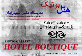نمایشگاه عکس هنرمند ارجمند شهباز زمان با عنوان هتل بوتیک در فرهنگسرای نیاوران