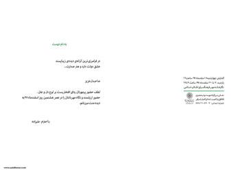 نمایشگاه آثار خوشنویسی اعظم علیزاده نیک با عنوان طره نور در نگارخانه مهر