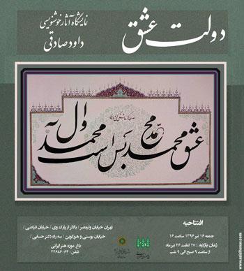 نمایشگاه آثار خوشنویسی داود صادقی با عنوان دولت عشق در باغ موزه هنر ایرانی