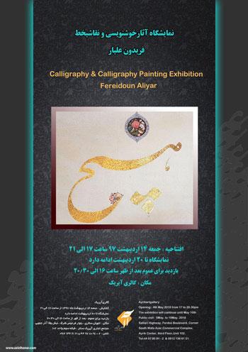 نمایشگاه آثار خوشنویسی و نقاشیخط استاد فریدون علیار در گالری آیریک
