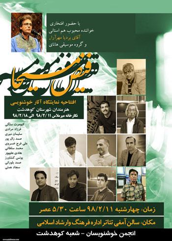 نمایشگاه آثار خوشنویسی جمعی از هنرمندان شهرستان کوهدشت در نگارخانه میرملاس کوهدشت