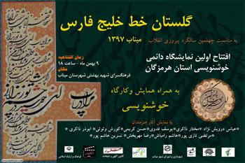 افتتاح اولین نمایشگاه دائمی خوشنویسی استان هرمزگان با عنوان گلستان خط خلیج فارس در میناب