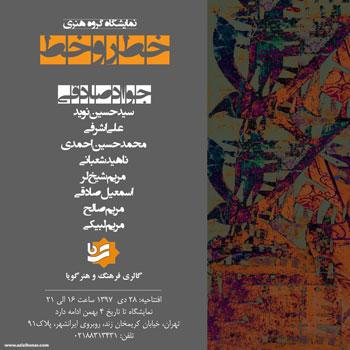 نمایشگاه گروه هنری خط رو خط در خانه فرهنگ و هنر گویا