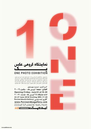 نمایشگاه گروهی عکس با عنوان یک در گالری ایده پارسی