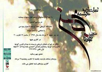"""نمایشگاه گروهی خط کرشمه با عنوان """" بود من """" با منتخبی از اشعار مولانا در گالری علیها"""