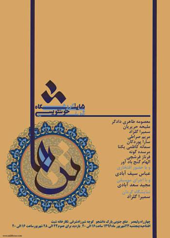 نمایشگاه گروهی خوشنویسی خط سفیر با عنوان تن ها در نگارخانه شیث