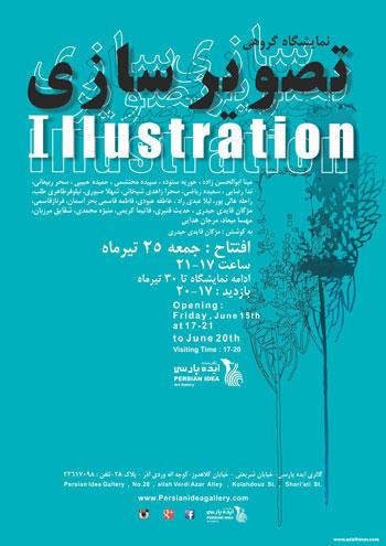نمایشگاه گروهی تصویرسازی در گالری ایده پارسی