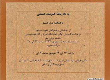 نمایشگاه آثارخوشنویسی حدیث پویان مهر با عنوان سخن در فرهنگسرای شفق