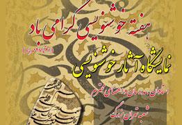 نمایشگاه آثار خوشنویسی استادان مدرسان و اعضای انجمن خوشنویسان شعبه تهران بزرگ به مناسبت هفته خوشنویسی در فرهنگسرای بهمن