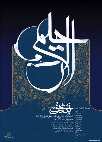 نمایشگاه گروهی خط معلی آثار هنرجویان استاد محسن ابراهیمی با عنوان حق نبشت