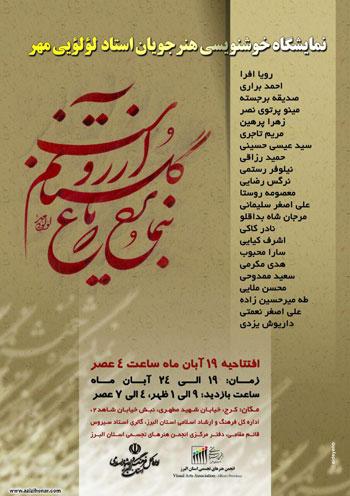نمایشگاه آثار خوشنویسی هنرجویان استاد لولویی مهر در کرج