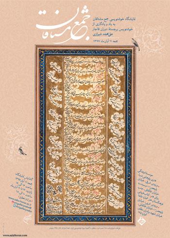 نمایشگاه خوشنویسی جمع مشتاقان به یاد علی محمد شیرازی در فرهنگستان هنر