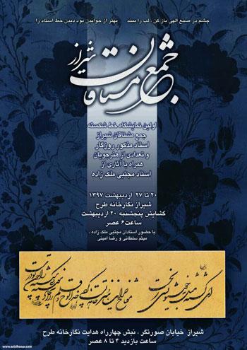 نمایشگاه جمعی شکسته نستعلیق با عنوان جمع مشتاقان شیراز