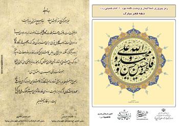 نمایشگاه, آثار, خوشنویسی, هنرمند, ارجمند, محمد جواد شکوهی فرد, انجمن خوشنویسان, شهرستان پیشوا