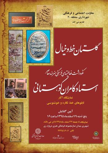 نکوداشت فعالیت های فرهنگی هنری و آیین گشایش نمایشگاه آثار خط نگاره و خوشنویسی استاد کامران کوهستانی