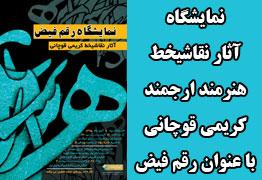 نمایشگاه آثار نقاشیخط هنرمند ارجمند آقای کریمی قوچانی با عنوان رقم فیض در نگارخانه ترانه باران