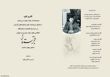 نمایشگاه آثار خطاشی های استاد داود حیدری با عنوان قجرستان در گالری گویا