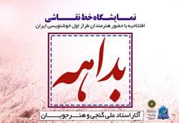 نمایشگاه آثار خط نقاشی استاد علی گنجی و هنرجویان در فرهنگسرای گلستان