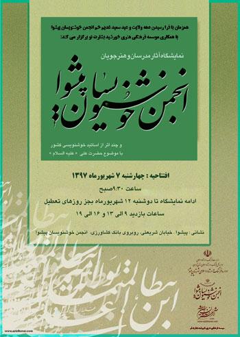 نمایشگاه آثار مدرسان و هنرجویان انجمن خوشنویسان پیشوا به همراه چند اثر از اساتید خوشنویسی کشور با موضوع حضرت علی علیه السلام