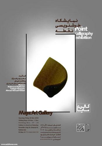 نمایشگاه آثار خوشنویسی اساتید احمد احمدی، یادگار خیام و محمود رهبران با عنوان نقطه در کاشان