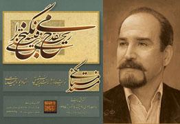 تغییر زمان نمایشگاه آثار خوشنویسی نستعلیق استاد دکتر جواد بختیاری با عنوان مسند مستانگی
