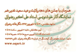 نمایشگاه آثارخوشنویسی استاد علی اکبر رضوانی با عنوان سلطان سخا در مشهد