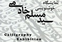 نمایشگاه آثار خوشنویسی سید مسلم خادمی در نگارخانه تار و پود شیراز