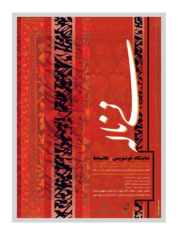 نمایشگاه خوشنویسی و نقاشیخط اساتید و هنرمندان بسیجی با عنوان نی ناله در نگارخانه رسول مهر