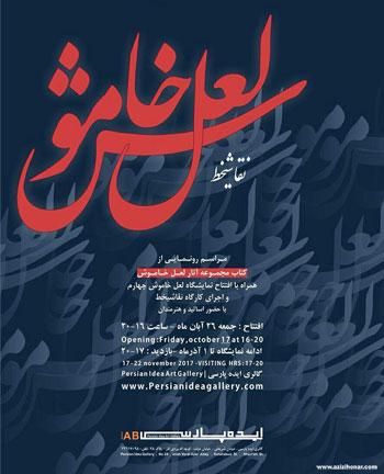 مراسم رونمایی از کتاب مجموعه آثار لعل خاموش همراه با افتتاح نمایشگاه گروهی نقاشیخط لعل خاموش 4