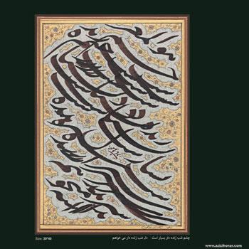 نمایشگاه آثار خوشنویسی محمود نادری در موزه فرهنگی سمیرم