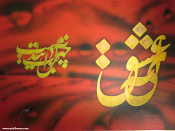 نمایشگاه آثار خوشنویسی هنرمند ارجمند محمود نادری در شهرستان سمیرم